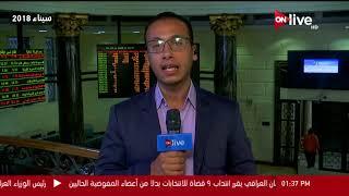 متابعة لمؤشرات البورصة المصرية في ختام جلسة تداول اليوم ـ الخميس 7 يونيو 2018