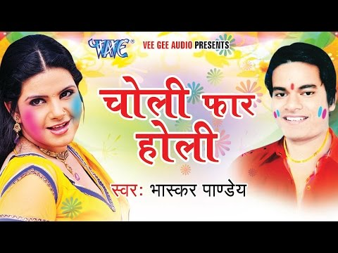 चोली फार होली - Choli Faar Holi - Bhaskar Pandey | Bhojpuri Holi Jukebox 2015 video