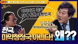 (SNS LIVE) 최고수다 16회 [한국, 마약청정국 아니다! 왜?]