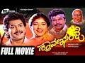 Shravana Sanje    ಶ್ರಾವಣ ಸಂಜೆ  Kannada Full HD Movie   FEAT. Ram Kumar , Sithara