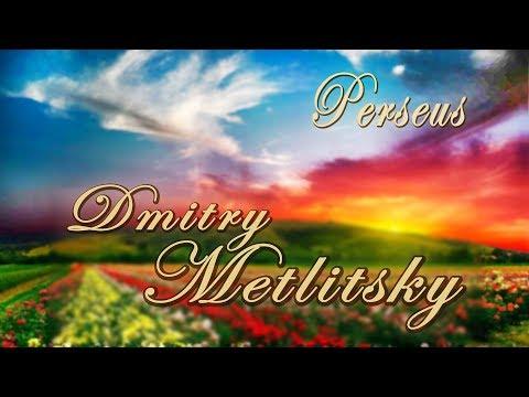 Красивая Музыка Шикарные пейзажи!!! Dmitry Metlitsky/Дмитрий Метлицкий Perseus/Beautiful music
