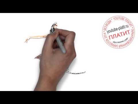 как рисовать русалку карандашом видео:
