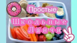 Быстрые и простые рецепты школьных ланчей за 5 минут