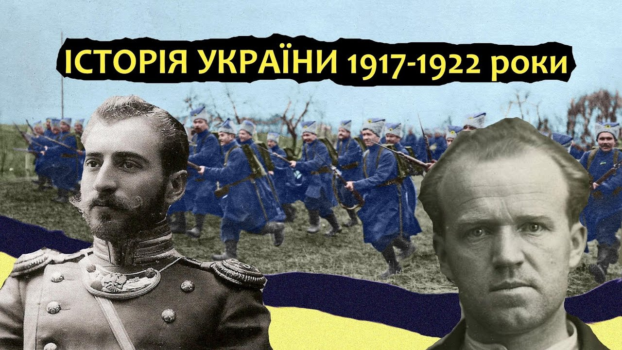 istoriya-ukraini-video