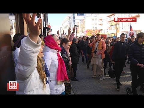 Сторонники Навального в Екатеринбурге: про царя и Кришну