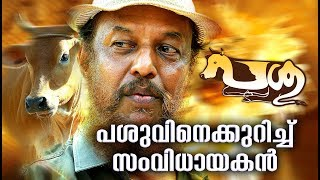 Malayalam Movie | Pasu | The Making Video | MD Sukumaran | Nandhu |