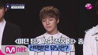 [M2 PENTAGON MAKER] Who's the MVP of Pentagon Selected by Yang Yo-seop and Yong Jun-hy