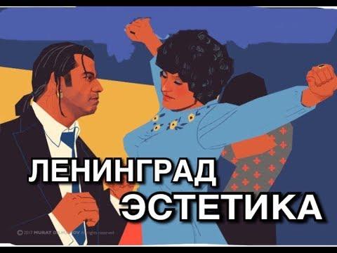 ЛЕНИНГРАД. ЭСТЕТИКА.