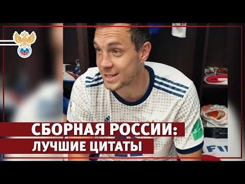 Сборная России: лучшие цитаты