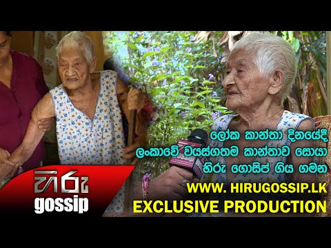 Hiru Gossip's exclusive video with SL's oldest woman