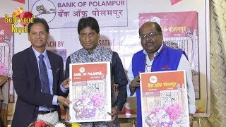 Raju Srivastav Launches Ved Mathur's Satire On Indian Banking System 'Bank Of Polampur'Part-1