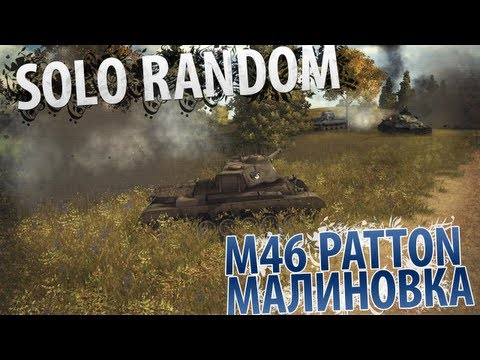     (M46 Patton - )