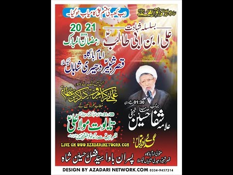 Live Majlis 20/21 Ramzan 2019 Taxilla