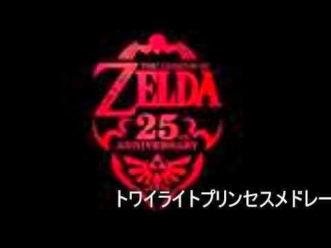 【ゼルダの伝説25周年】スペシャルCD 6.~トワイライトプリンセスメドレー~