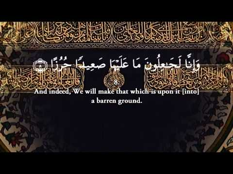 Surah Al-kahf (the Cave) The First 10 Verses & The Last 10 Verses -hd- Trueguidanceislam video