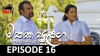 Mathaka Sulanga - Episode 16
