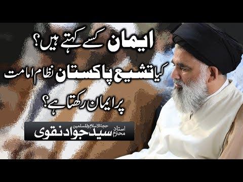 Emaan kisay kehtay hai? Tashayyu (Pakistan) ka Nizam e Imamat pr Eman? | Agha Syed Jawad Naqvi
