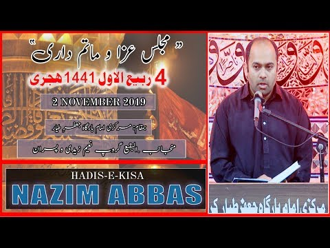 Hadis-e-Kisa| Nazim Abbas | 4th Rabi Awal 1441/2019 - Markazi Imam Bargah Jaffar-e-Tayyar
