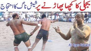 Dr Waheed Bijli Ka Khacha Pharnay Pr High Power Sheeshnag Ka Ithejaj New Super Dupper Kabaddi Match