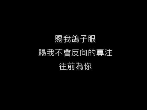 鴿子眼 (dove's Eyes) video