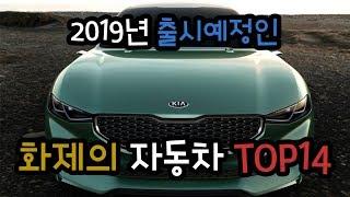 2019년 출시가 기다려지는 자동차 TOP 14
