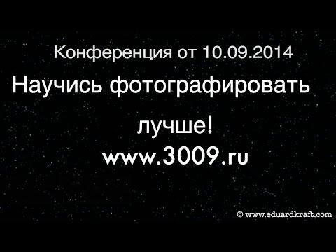 """Конференция """"Научись фотографировать лучше"""" от 10.9.2014"""