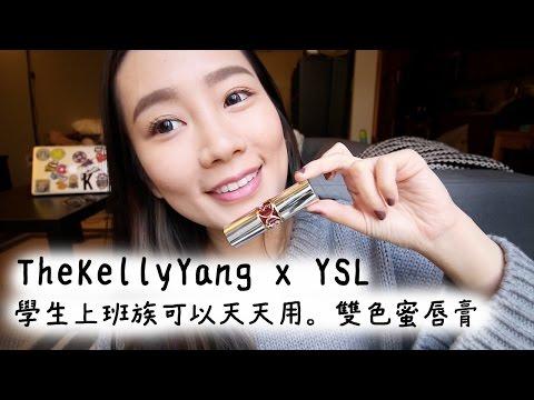 TheKellyYang x YSL   學生、上班族可以天天用。雙色蜜唇膏 MP3