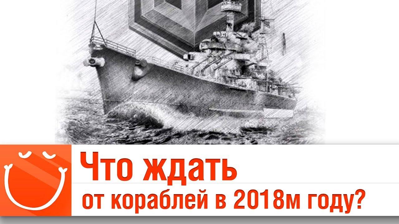 Планы на 2018 Общие World of Tanks