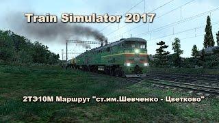 Train Simulator 2017 2ТЭ10М. Маршрут ст.им.Шевченко - Цветково