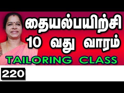 நாகரீக ஆடை வடிவமைப்பு பயிற்சி வகுப்பு 10,tamil fashion designing course class  10