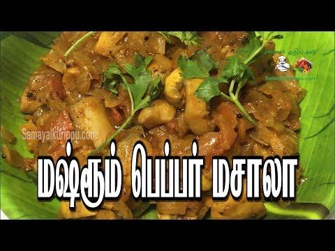 மஷ்ரூம் பெப்பர் மசாலா   Kalan Milagu Varuval   Mushroom pepper masala   #samayalkurippu