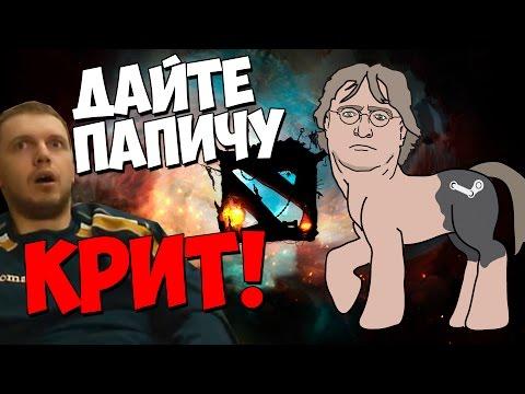 ПАПИЧ ПРОСИТ КРИТ | DOTA 2 WRAITH KING