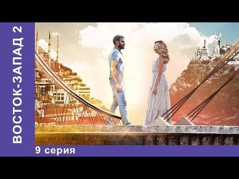 Восток-Запад. 33 Серия. Новый сезон! Премьера 2018! Мелодрама. Star Media