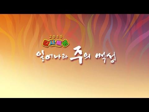 2015 한소망교회 감사특밤 - 복음으로 세상에 통하다 (구자억 목사)
