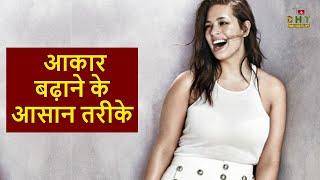 स्तनों का आकार बढ़ाने के आसान तरीके - Breast growth tips in Hindi