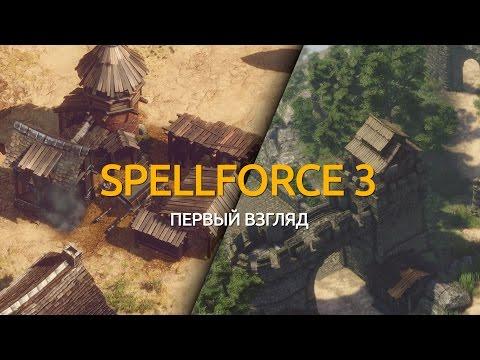 SpellForce 3. Первый взгляд