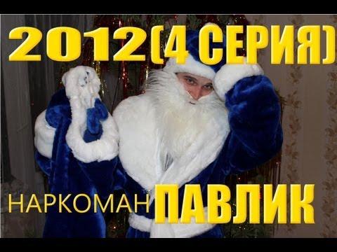 ПАВЛИК 1 сезон 4 серия