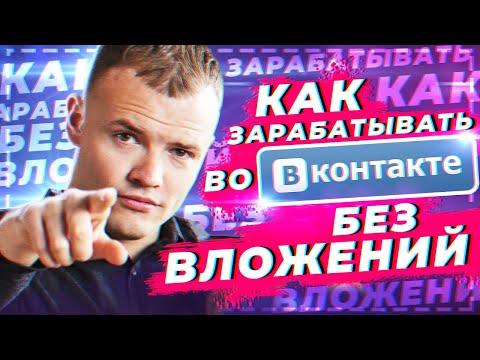 Как заработать во ВКонтакте без вложений!
