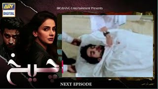 Cheekh Episode 4 Promo - Cheekh Episode 4 Teaser Ary Drama