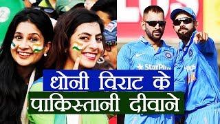 MS Dhoni, Virat Kohli Missed by Pakistani Fans in World XI squad |वनइंडिया हिंदी
