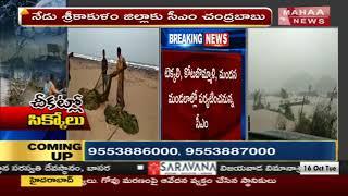 AP CM Chandrababu Naidu Starts To Inspect Cyclone Affected Areas in Srikakulam | Updates | MahaaNews