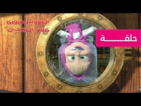 ماشا و الدب - 🍓 يوم المربى (الحلقة  6) 🍋
