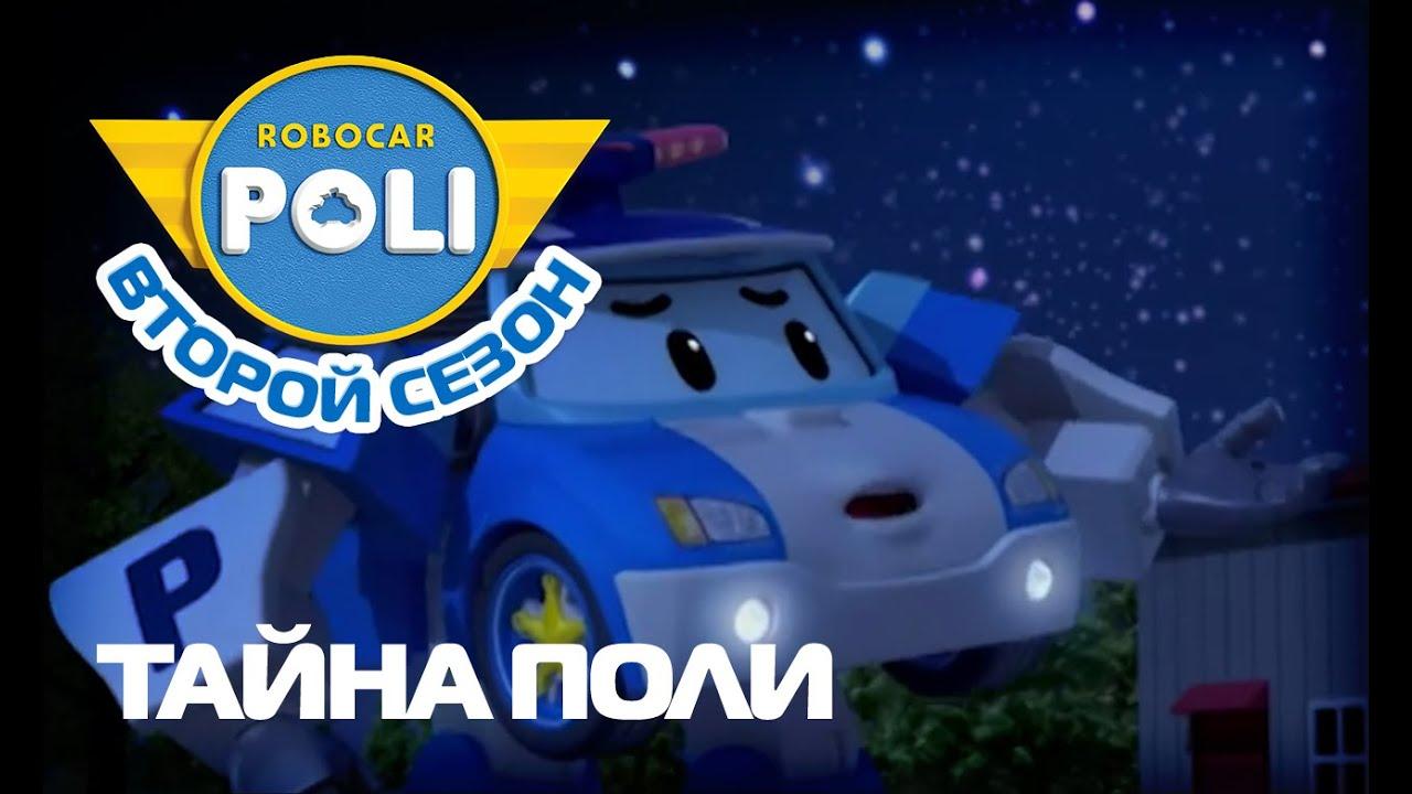 Робокар Поли - Трансформеры - Тайна Поли (Эпизод 14)