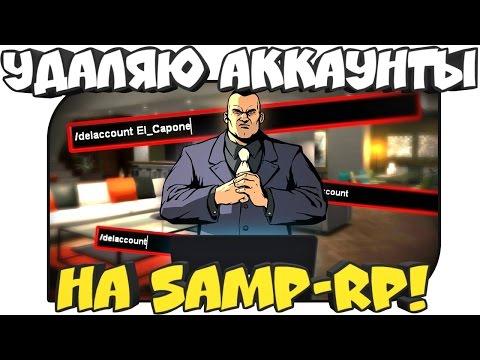 УДАЛЯЮ АККАУНТЫ НА SAMP-RP