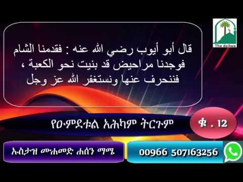 umdetul ahkam amharic 12