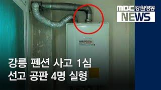 R)펜션 사고 1심 선고 공판 결과
