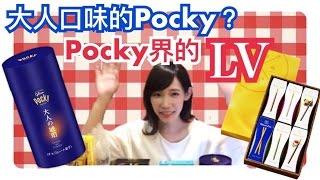 《POCKY日》適合配威士忌的大人口味POCKY? 以及高檔的POCKY界LV! | 安啾 (ゝ∀・) ♡