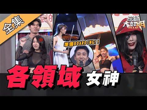 台綜-綜藝大熱門-20200325 各領域人氣女神降臨!這場子老娘說了算!!