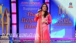 Kajal Chandiramani's Sindhi Songs at Sahyog Sahyadri Sindhu Awards-2016