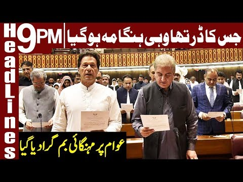 Dangerous News for Nation from PTI Govt | Headlines & Bulletin 9 PM | 17 September 2018 | Express